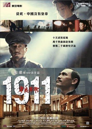 辛亥革命1911(邦題:1911)